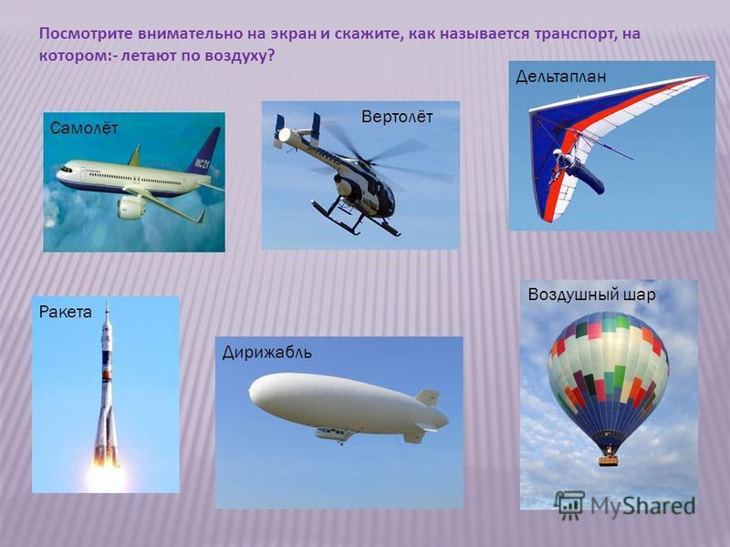 Посмотрите внимательно на экран и скажите, как называется транспорт, на котором:- летают по воздуху? Самолёт Вертолёт Дельтаплан Ракета Дирижабль Воздушный шар