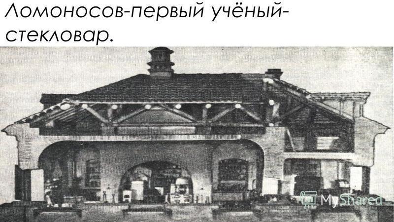 Ломоносов-первый учёный- стекловар.