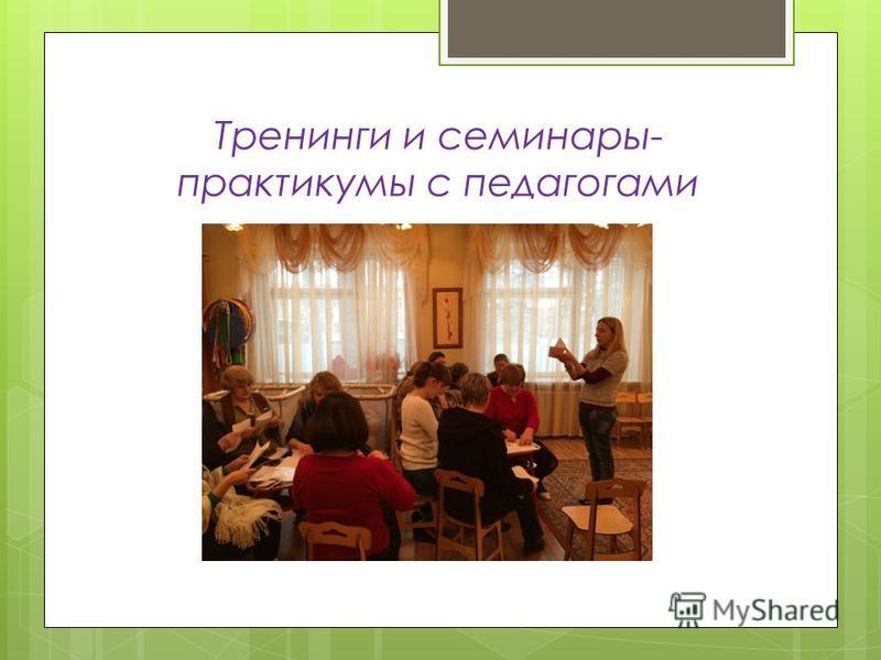 Тренинги и семинары- практикумы с педагогами