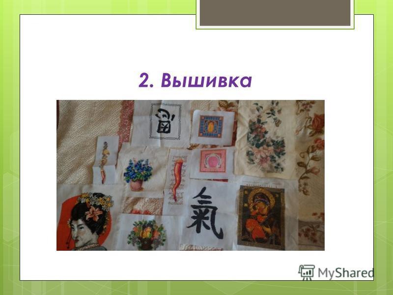 2. Вышивка