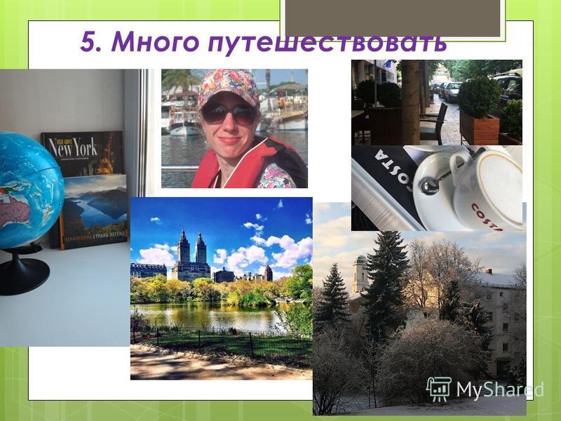 5. Много путешествовать