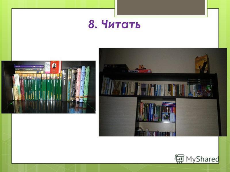 8. Читать