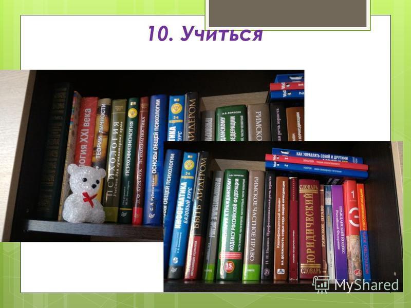 10. Учиться