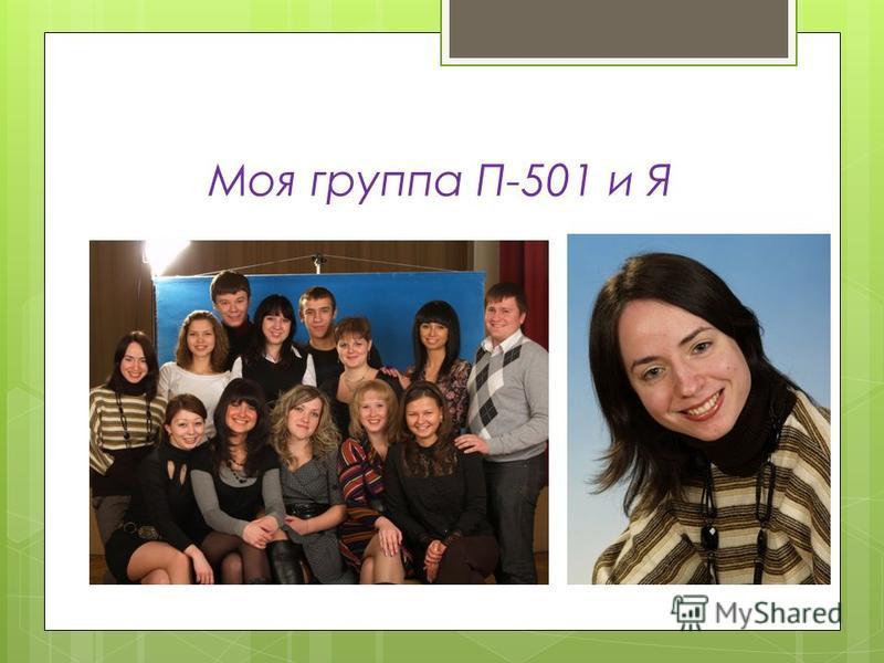 Моя группа П-501 и Я