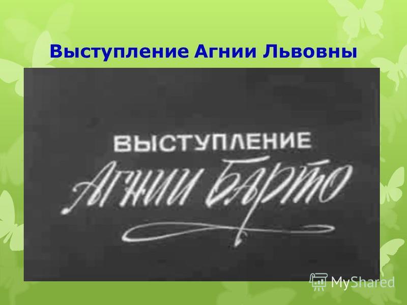 Выступление Агнии Львовны