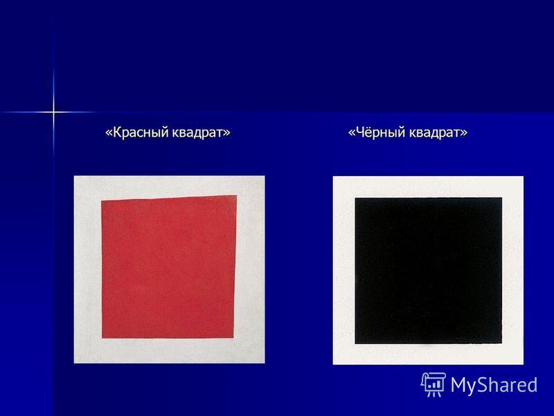 «Красный квадрат» «Чёрный квадрат» «Красный квадрат» «Чёрный квадрат»