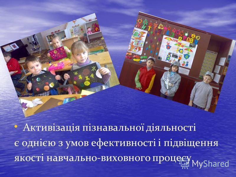Активізація пізнавальної діяльності є однією з умов ефективності і підвіщення якості навчально-виховного процесу.