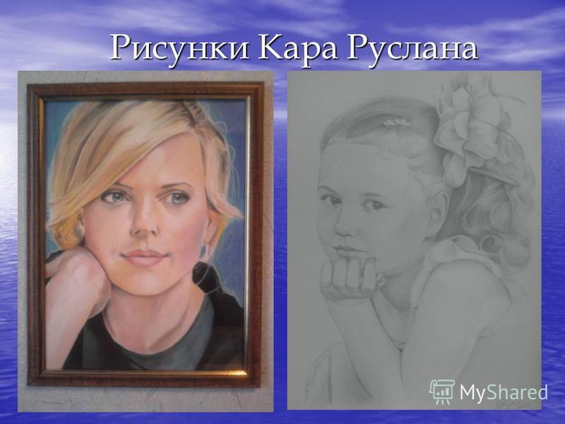 Рисунки Кара Руслана Рисунки Кара Руслана