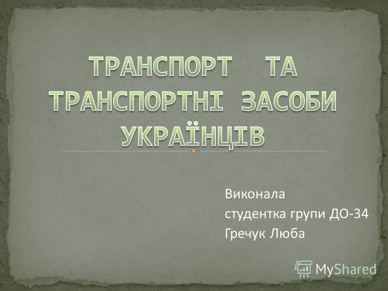 Виконала студентка групи ДО-34 Гречук Люба