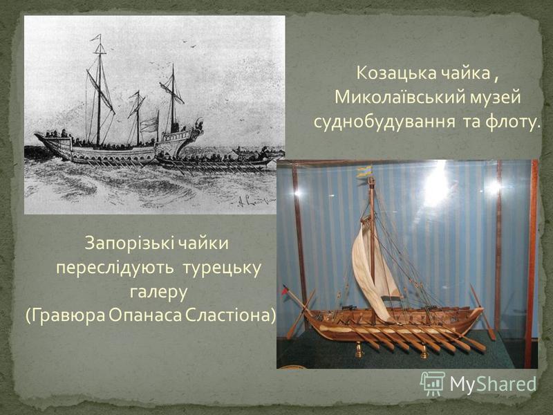 Запорізькі чайки переслідують турецьку галеру (Гравюра Опанаса Сластіона) Козацька чайка, Миколаївський музей суднобудування та флоту.
