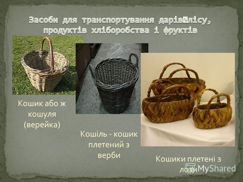 Кошик або ж кошуля (верейка) Кошіль - кошик плетений з верби Кошики плетені з лози