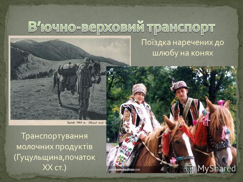 Транспортування молочних продуктів (Гуцульщина,початок XX ст.) Поїздка наречених до шлюбу на конях