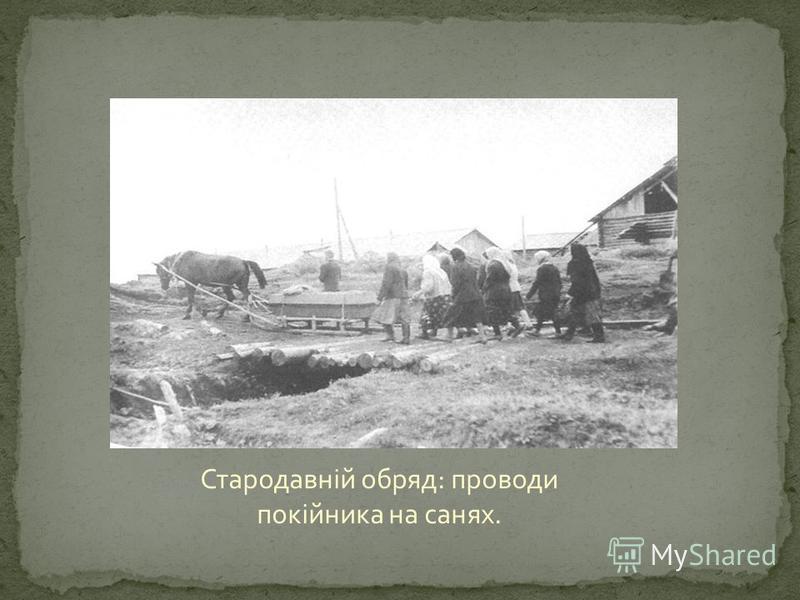 Стародавній обряд: проводи покійника на санях.