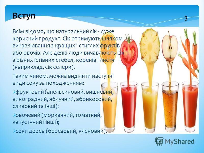 Всім відомо, що натуральний сік - дуже корисний продукт. Сік отримують шляхом вичавлювання з кращих і стиглих фруктів або овочів. Але деякі люди вичавлюють сік з різних їстівних стебел, коренів і листя (наприклад, сік селери). Таким чином, можна виді