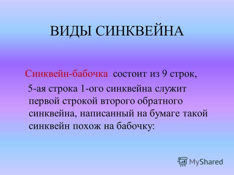 ВИДЫ СИНКВЕЙНА Синквейн-бабочка состоит из 9 строк, 5-ая строка 1-ого синквейна служит первой строкой второго обратного синквейна, написанный на бумаге такой синквейн похож на бабочку: