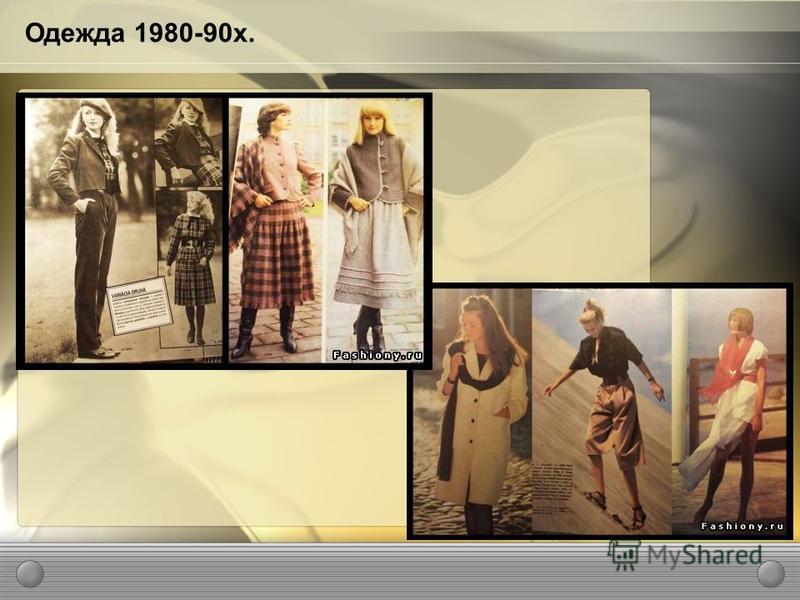 Одежда 1980-90 х.