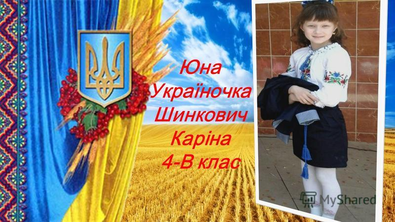Юна Україночка Шинкович Каріна 4-В клас