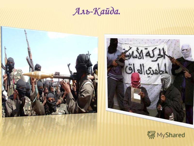 Аль-Кайда.
