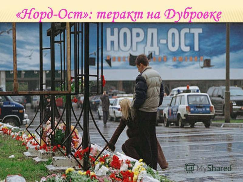 «Норд-Ост»: теракт на Дубровке