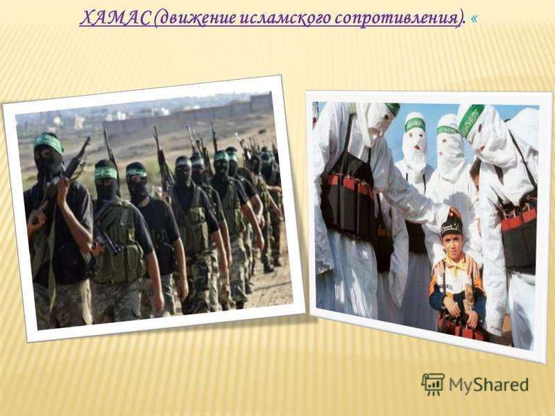 ХАМАС (движение исламского сопротивления). «