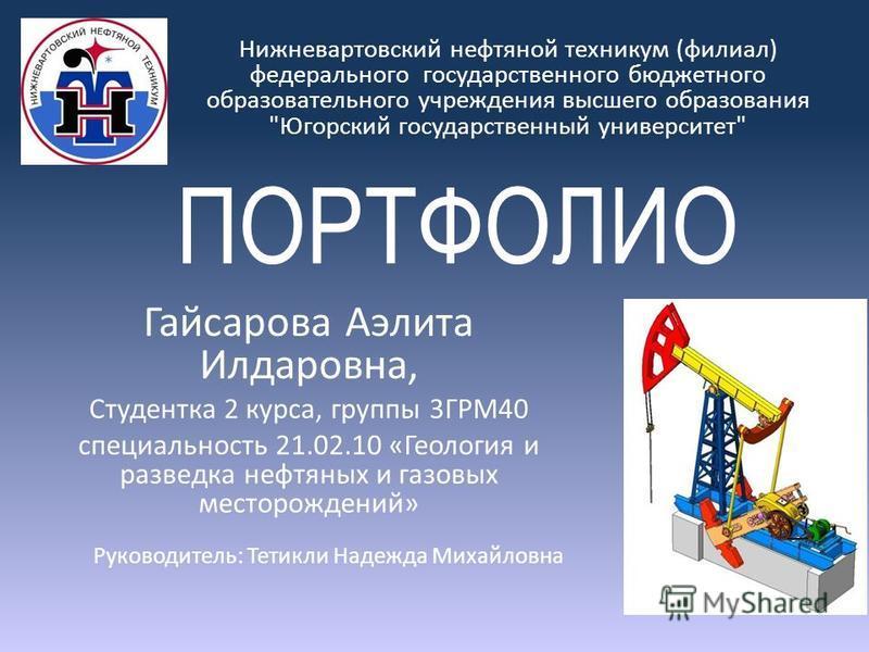 ПОРТФОЛИО Нижневартовский нефтяной техникум (филиал) федерального государственного бюджетного образовательного учреждения высшего образования