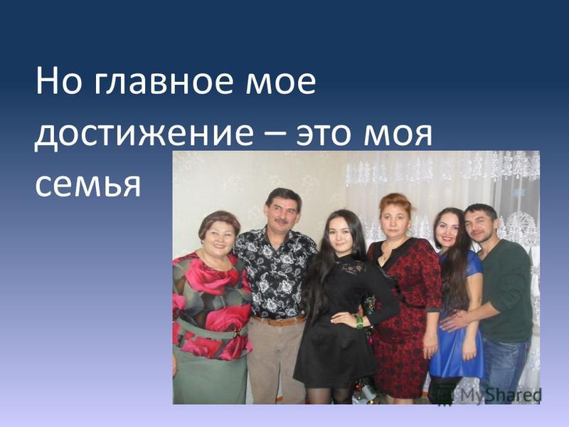 Но главное мое достижение – это моя семья