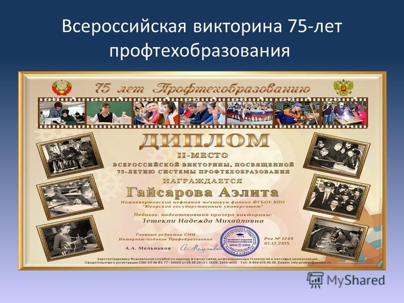 Всероссийская викторина 75-лет профтехобразования