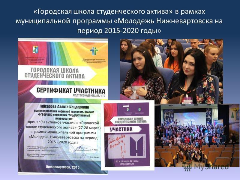 «Городская школа студенческого актива» в рамках муниципальной программы «Молодежь Нижневартовска на период 2015-2020 годы»