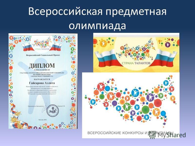 Всероссийская предметная олимпиада