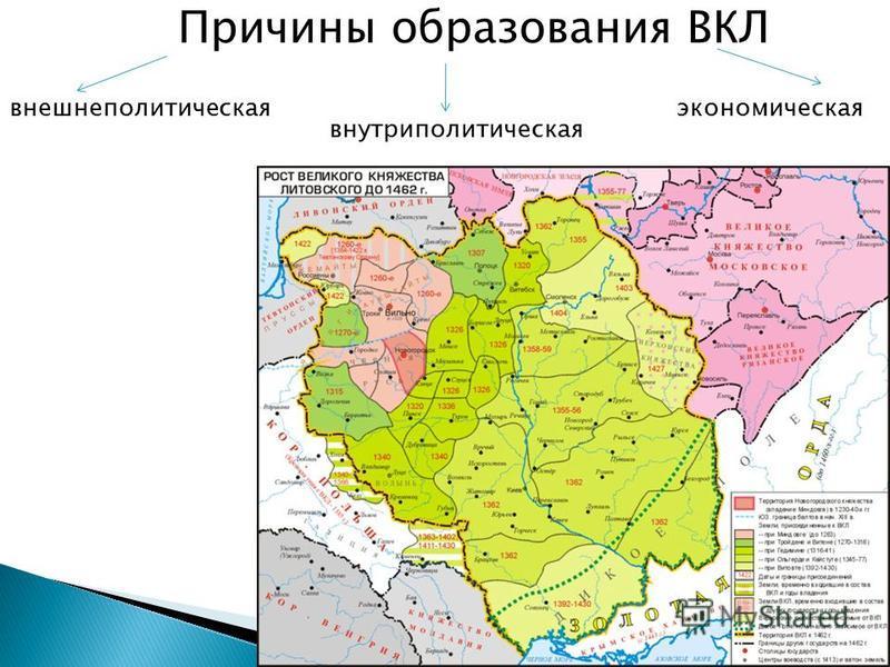 Первый раз в письменных источниках Литва упоминается в 1009 г. ВКЛ(Великое княжество Литовское) располагалось на территории современных России, Белоруссии, Литвы и Украины.