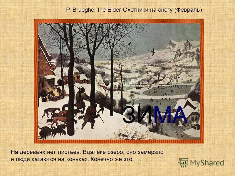 И. Шишкин На севере диком... Кругом белый снег, холодно. После осени наступает…. ЗИМА