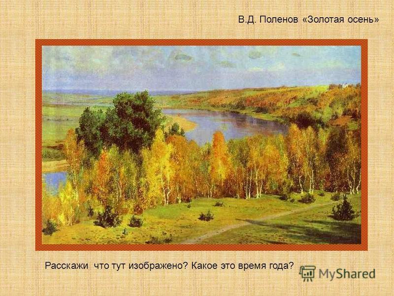 P. Brueghel the Elder Охотники на снегу (Февраль) На деревьях нет листьев. Вдалеке озеро, оно замерзло и люди катаются на коньках. Конечно же это….. ЗИМА P. Brueghel the elder охотники на снегу (февраль). На деревьях нет листьев. Вдалеке озеро, оно з