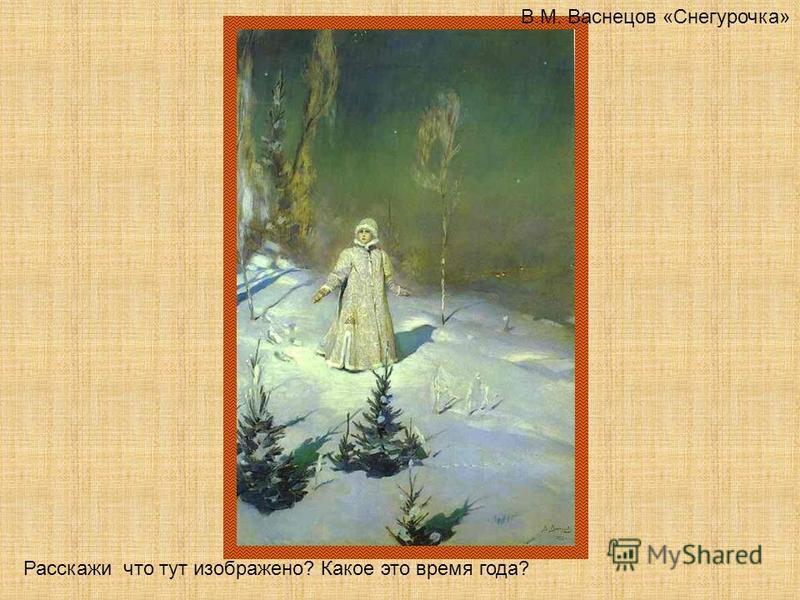 В.Д. Поленов «Золотая осень» Расскажи что тут изображено? Какое это время года? В.Д. Поленов «золотая осень». Расскажи что тут изображено? Какое это время года?