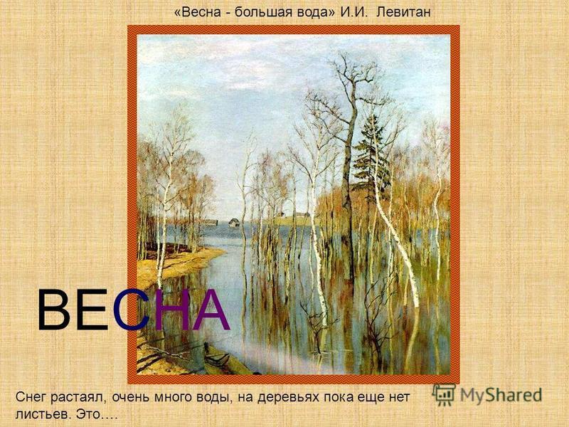 Какое время года изобразил художник? И. Шишкин Утро в сосновом лесу. Какое время года изобразил художник? И. Шишкин утро в сосновом лесу. 900igr.net