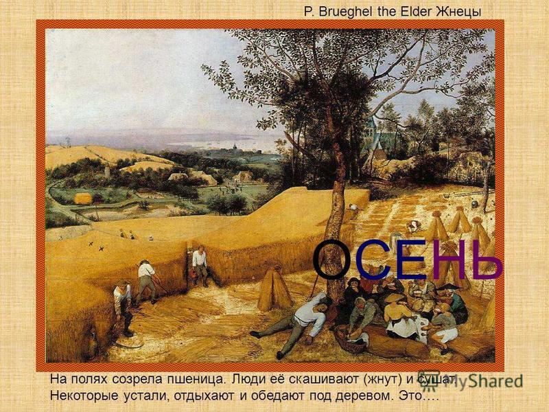 Б.М.Кустодиев Купчиха за чаем ОСЕНЬ А эта женщина пьет чай. На её столе тоже виноград, арбузы и яблоки Они уже созрели, значит заканчивается …… ЛЕТО и начинается……