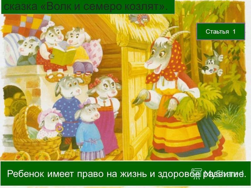 Ребенок имеет право на жизнь и здоровое развитие. Стаьтья 1 сказка «Волк и семеро козлят».