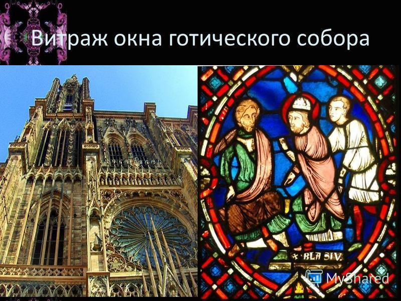 Витраж окна готического собора