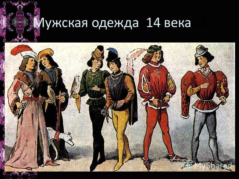 Мужская одежда 14 века 14