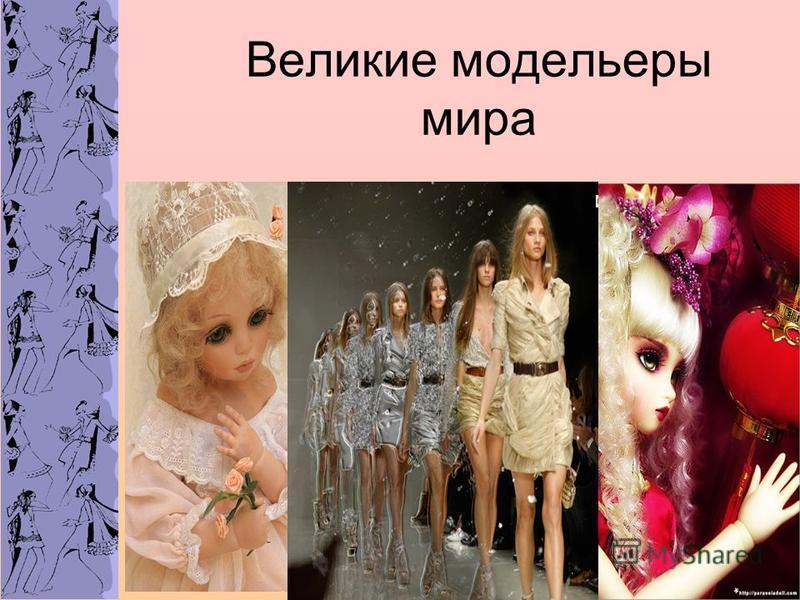 Великие модельеры мира