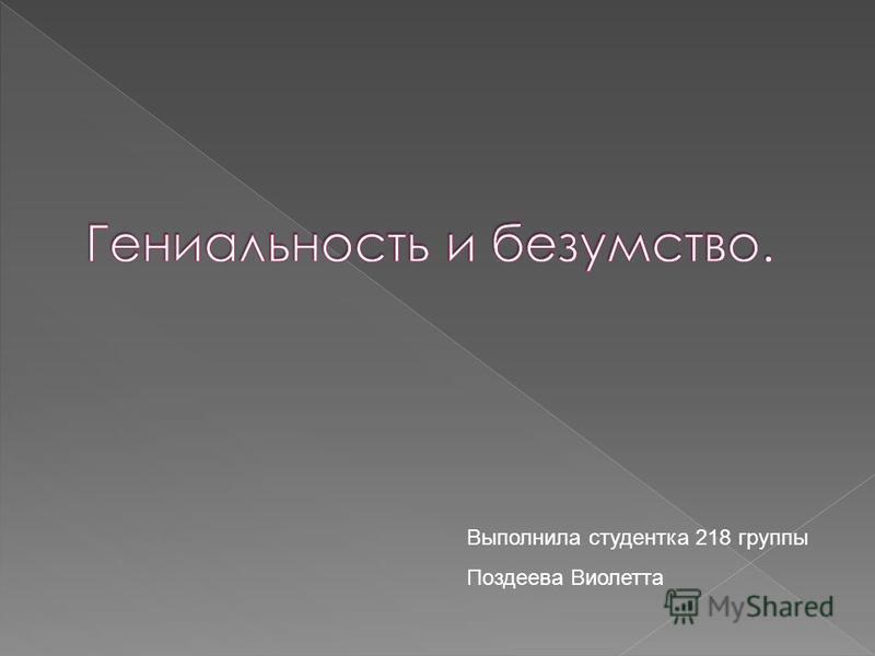 Выполнила студентка 218 группы Поздеева Виолетта