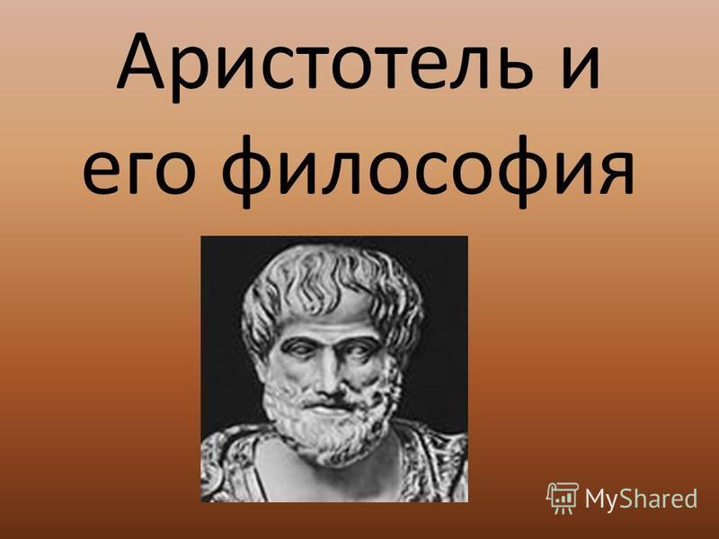 Аристотель и его философия