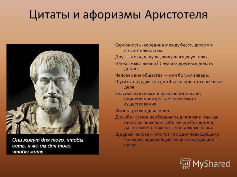 Пословицы аристотеля