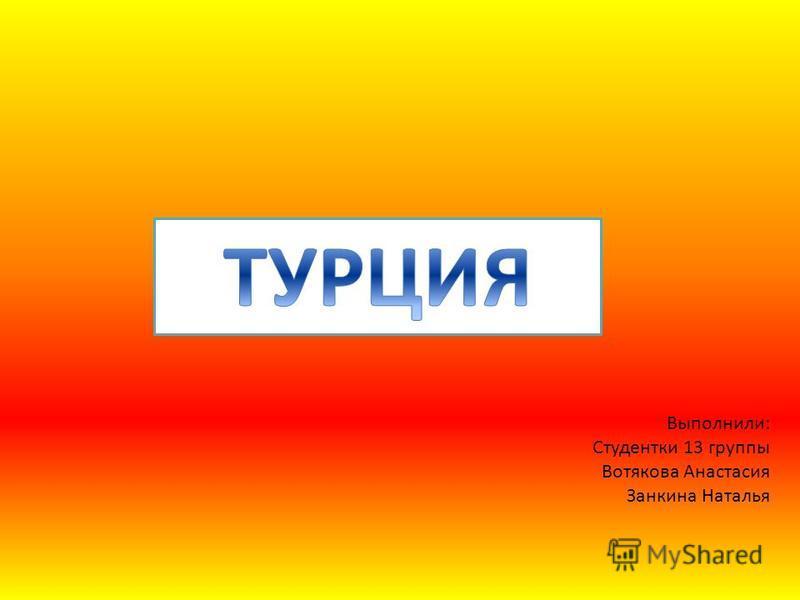 Выполнили: Студентки 13 группы Вотякова Анастасия Занкина Наталья