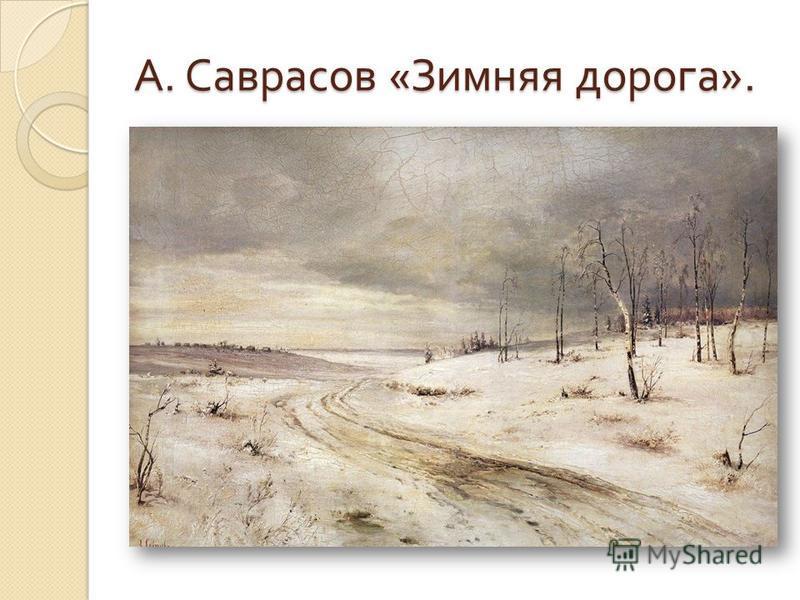 А. Саврасов « Зимняя дорога ».