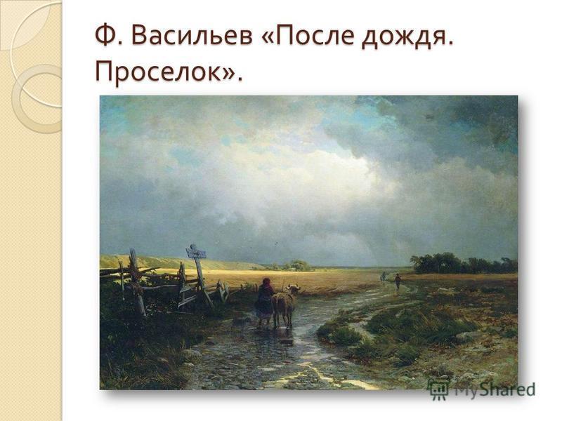 Ф. Васильев « После дождя. Проселок ».