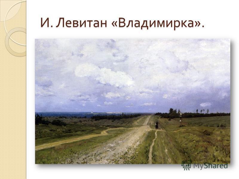 И. Левитан « Владимирка ».