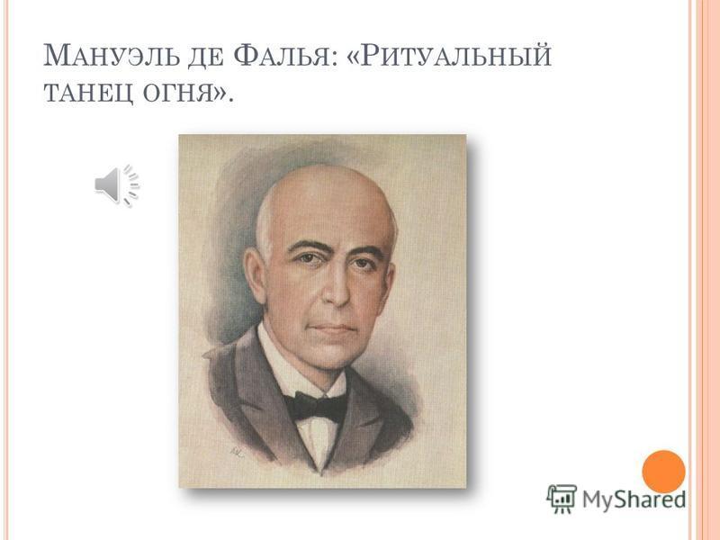 И.Ф. С ТРАВИНСКИЙ : «Ж АР - ПТИЦА ».