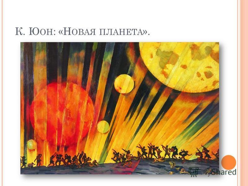 В.Г. Ц ЫПЛАКОВ : «М ОРОЗ И СОЛНЦЕ ».