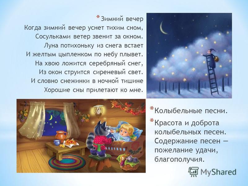 * Зимний вечер Когда зимний вечер уснет тихим сном, Сосульками ветер звенит за окном. Луна потихоньку из снега встает И желтым цыпленком по небу плывет. На хвою ложится серебряный снег, Из окон струится сиреневый свет. И словно снежинки в ночной тиши