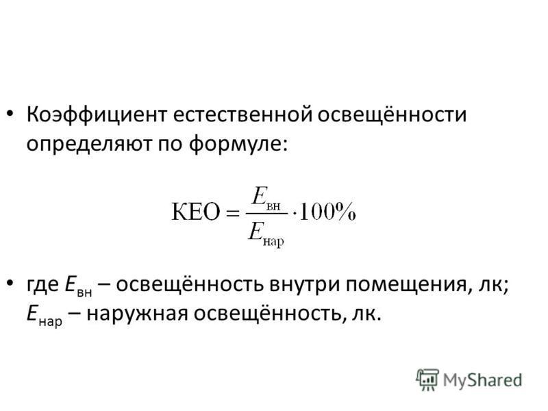 Коэффициент естественной освещённости определяют по формуле: где Е ан – освещённость анутри помещения, лк; Е нар – наружная освещённость, лк.